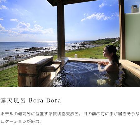 露天風呂 BoraBora