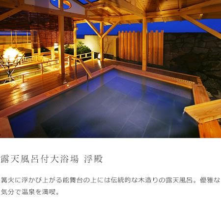 露天風呂付大浴場 浮殿