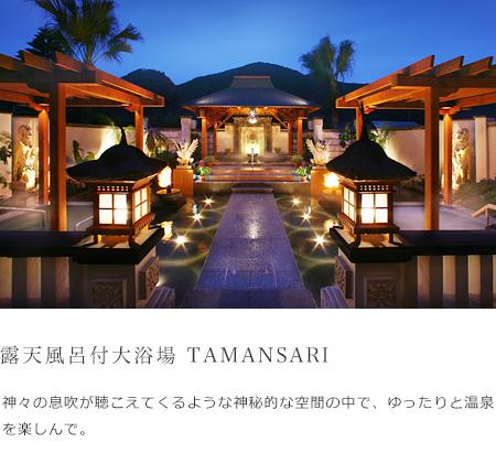 露天風呂付大浴場 TAMANSARI