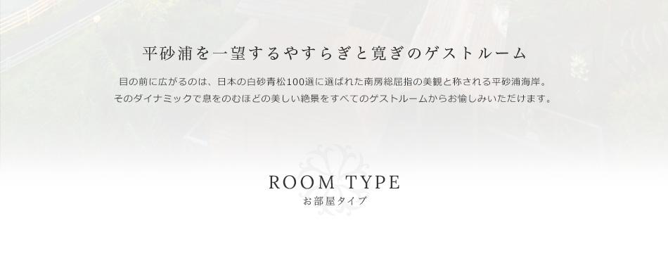 お部屋タイプ